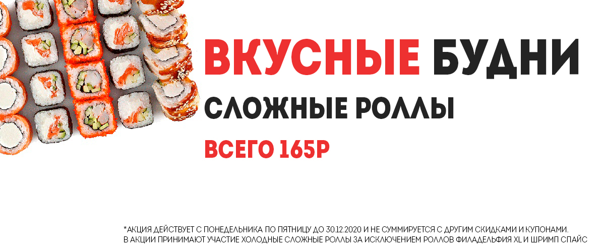 роллы 165 рублей